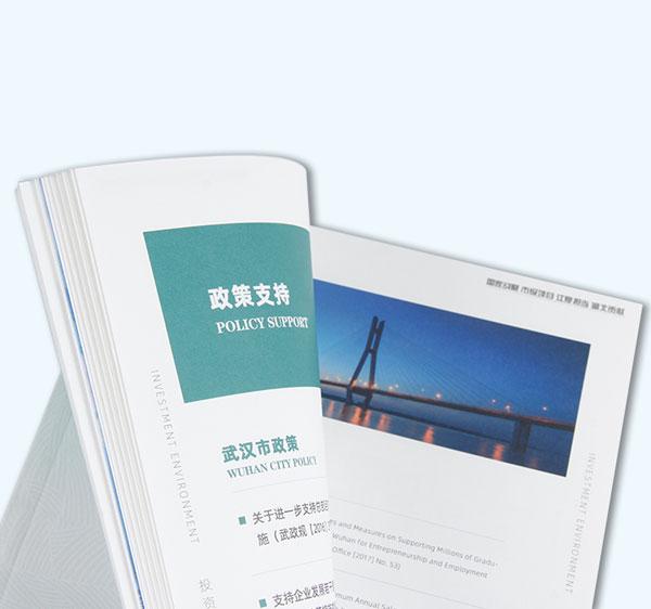 武汉建设安全企业画册